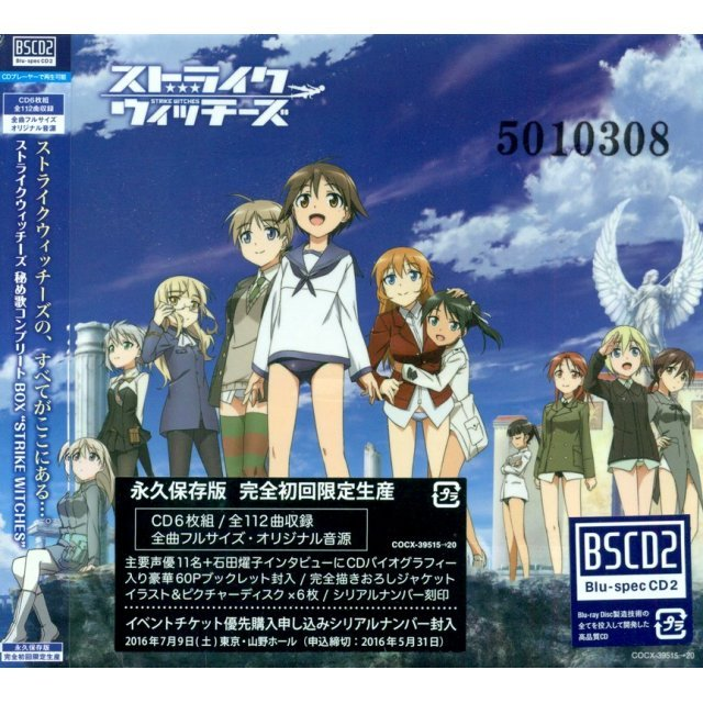 Strike Witches Hime Uta Complete Box - Strike Witches [Limited Edition]