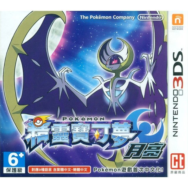 Pokemon Moon (for Chinese 3DS systems only)