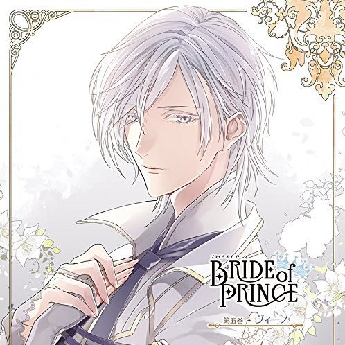Bride Of Prince Vol.5 Vino