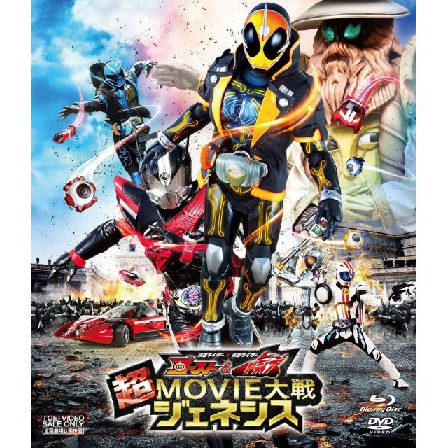 Kamen Rider x Kamen Rider Ghost & Drive: Super Movie War Genesis [Blu-ray+DVD]