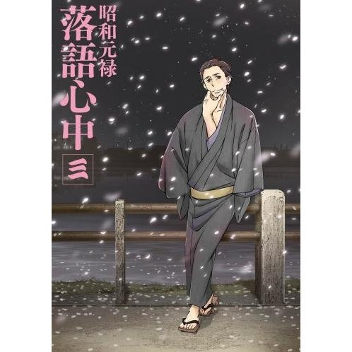 Shouwa Genroku Rakugo Shinjuu Vol.3