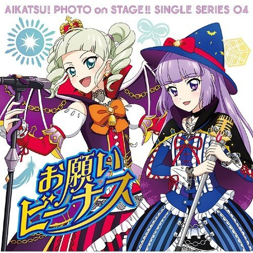 Aikatsu Photo On Stage Single Series 04 Onegai Venus