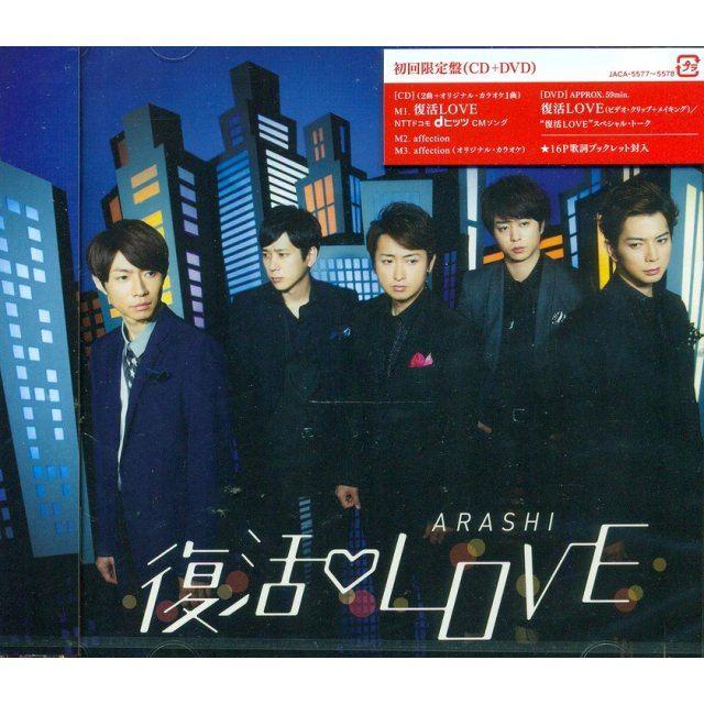 Fukkatsu Love [CD+DVD Limited Edition]