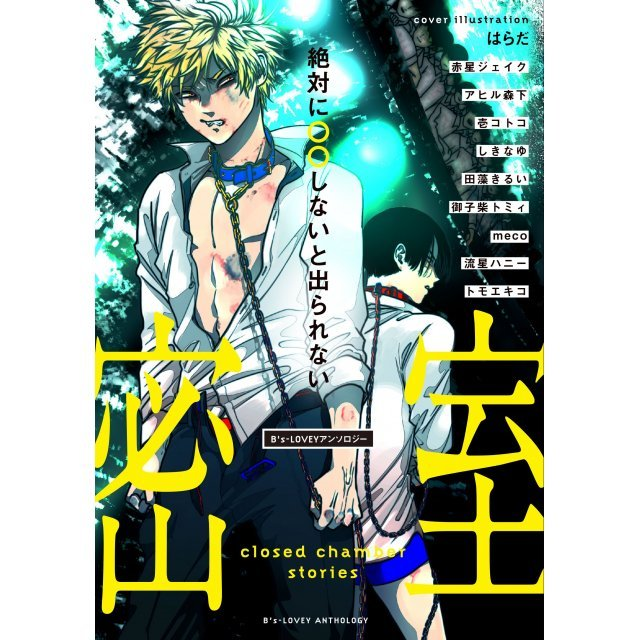 B's - Lovey Anthology Zetai ni Shinai To De Rarenai Mishitsu