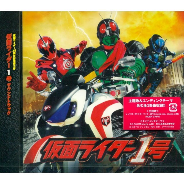 Kamen Rider 1 Go (Kamen Rider 45th Anniversary Work Soundtrack)