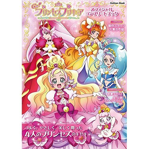 Go! Princess Pretty Official Complete Book