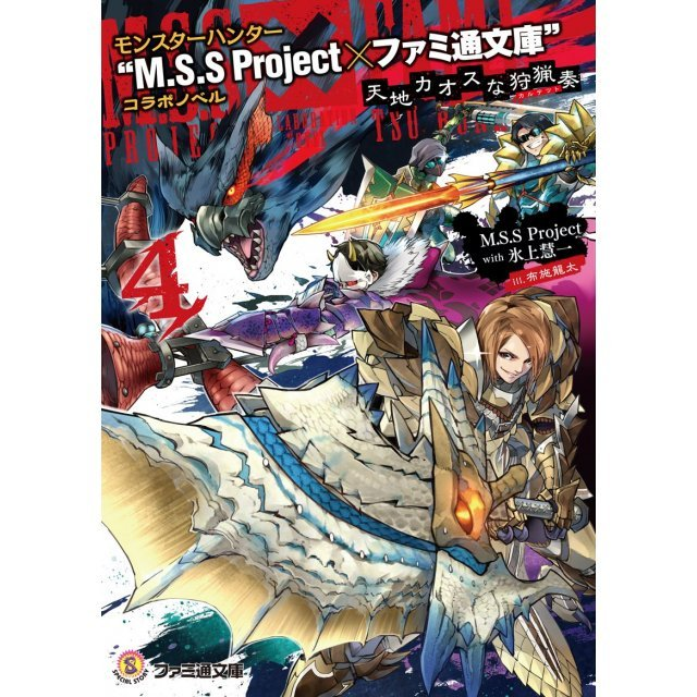 Monster Hunter M.S.S Project × Famitsu Bunko Collaboration Tenchi Kaosuna Shuryo Sou 4