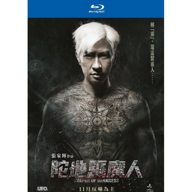 Keeper Of Darkness [Blu-ray]