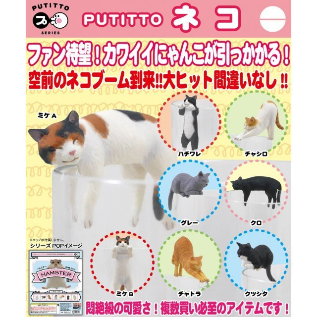 Putitto Series Cat (Random Single)