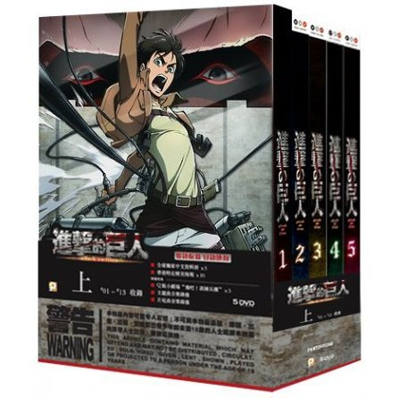 Attack on Titan Boxset 1 (Episodes 1-13) [5-Disc DVD Boxset]