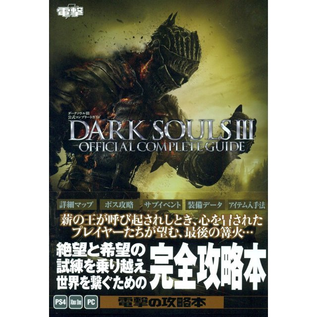 Dark Souls III Official Complete Guide