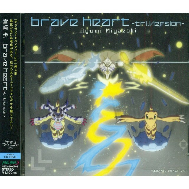 Brave Heart - Tri Version [CD+DVD]