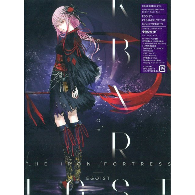 Kabaneri Of The Iron Fortress [CD+DVD Limited Edition]