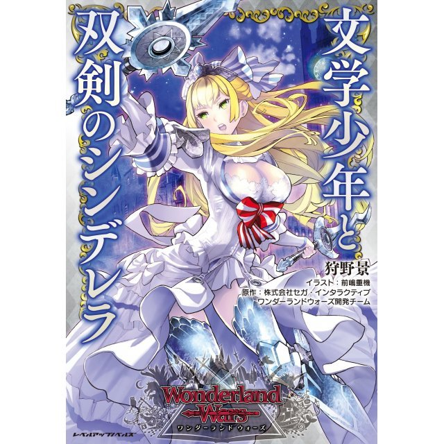 Wonderland Wars Bungaku Shounen To Soken no Shinderera