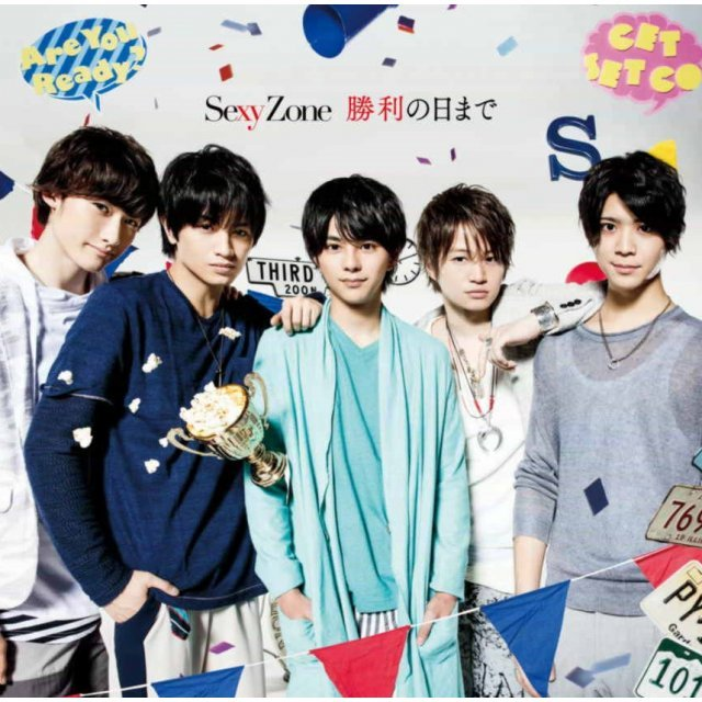 Shori No Hi Made