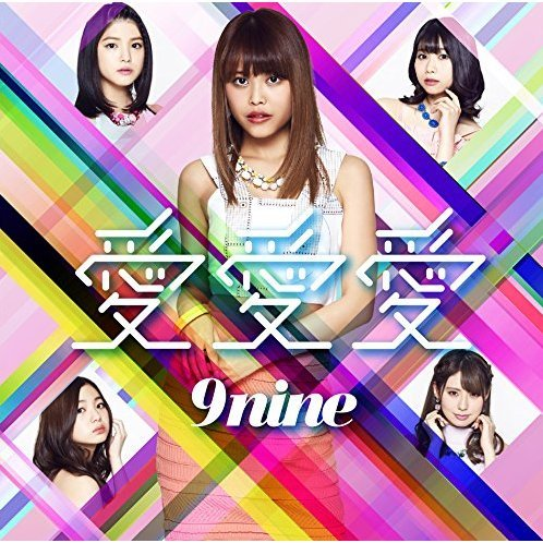 Ai Ai Ai [CD+DVD Limited Edition Type D]