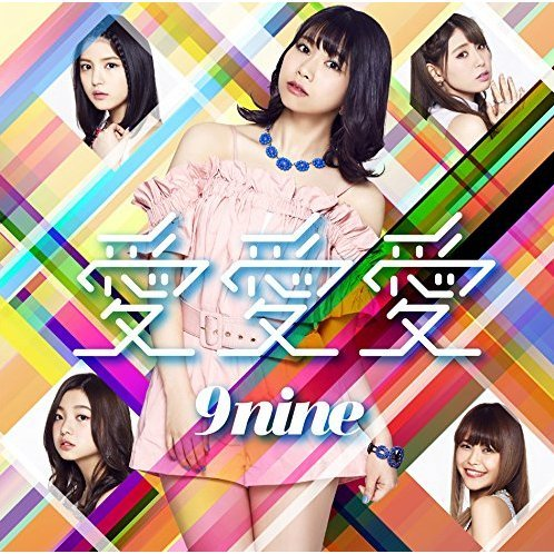 Ai Ai Ai [CD+DVD Limited Edition Type E]