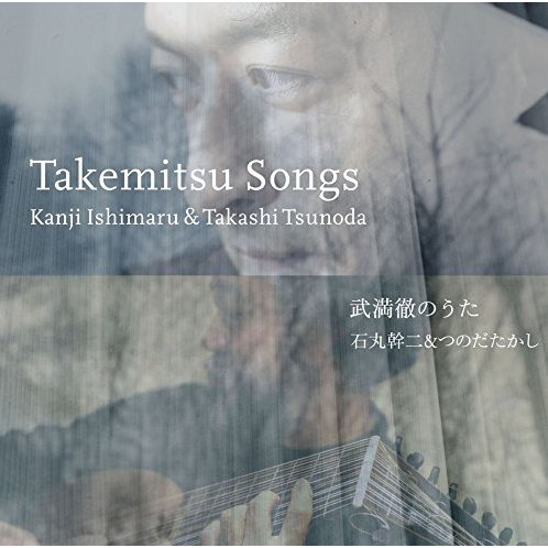 Takemitsu Songs [Blu-spec CD2]