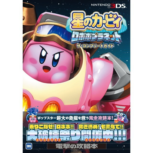 Hoshi no Kirby: Robobo Planet The Complete Guide