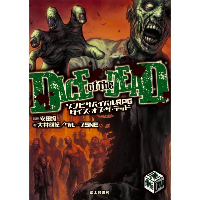 Zombie Survival RPG Dice of the Dead