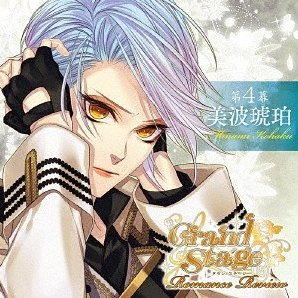 Grand Stage Romance Review Vol.4 - Kohaku Minami
