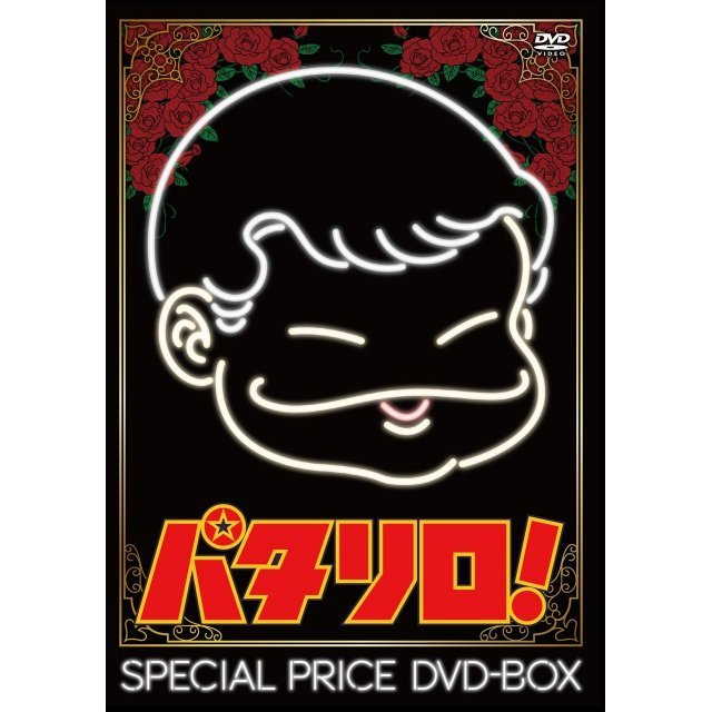 Patalliro! Special Price Dvd Box [Priced-down Reissue]