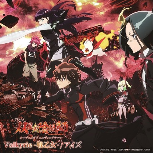 Valkyrie - Ikusa Otome / Eyes (Twin Star Exorcists Intro / Outro Themes) [CD+DVD]