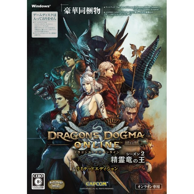 Dragon's Dogma Online Season 2 [Limited Edition] (Japanese IP Address only)