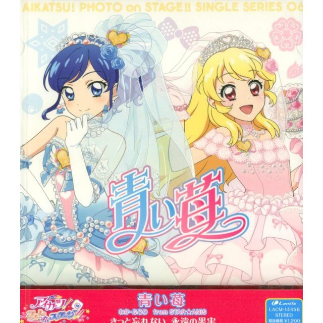 Aikatsu Photo On Stage - Single Series 06 Aoi Ichigo