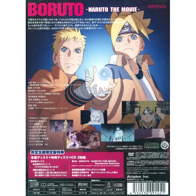 boruto naruto the movie limited edition