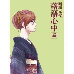 Showa Genroku Rakugo Shinju 5 [Blu-ray+CD Limited Edition]