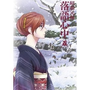 Showa Genroku Rakugo Shinju Vol.5