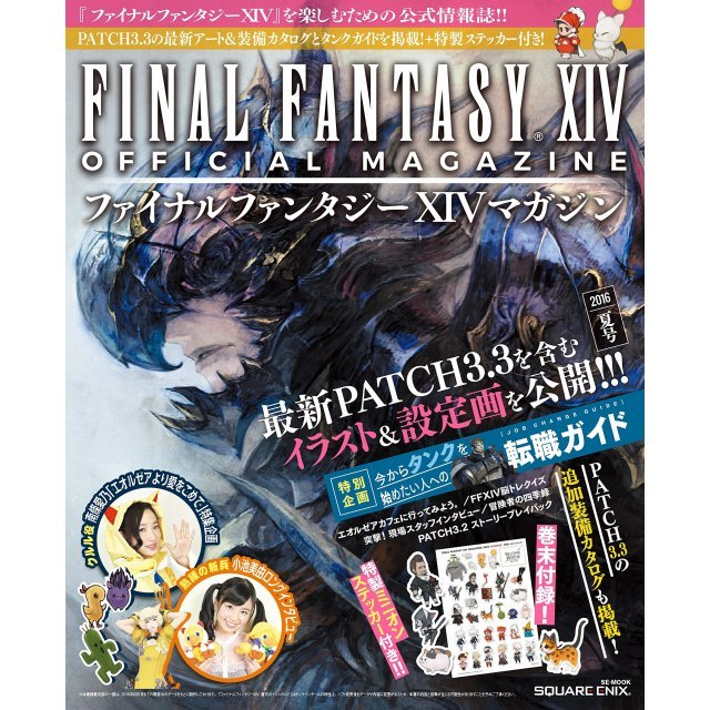 Final Fantasy XIV Magazine 2016 Summer