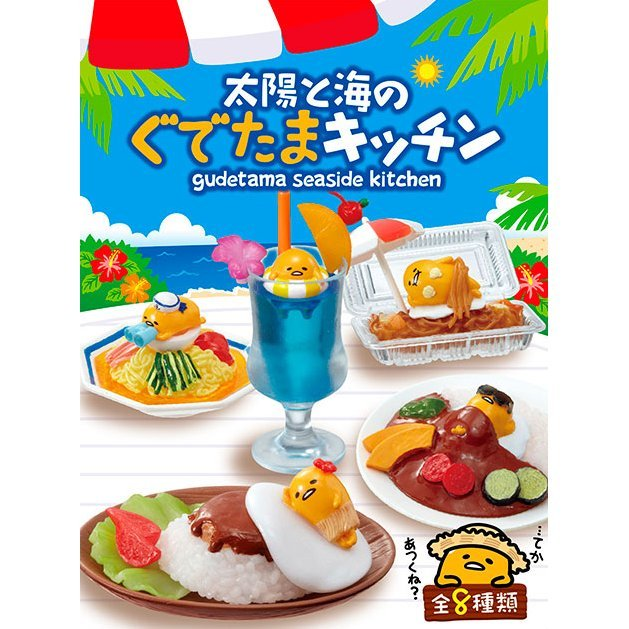 Gudetama Seaside Kitchen (Set of 8 pieces)