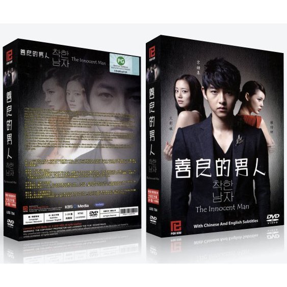 The Innocent Man (Episode 1-20) [4DVD]