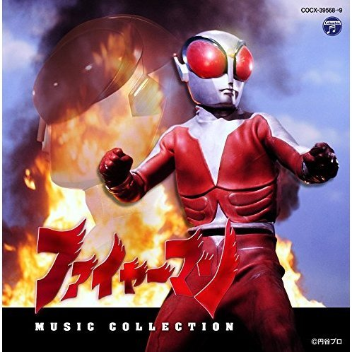 Fire Man Music Collection