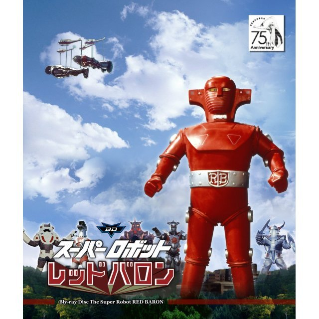 Super Robot Red Barron Blu-ray [Low-priced All Volume Set]