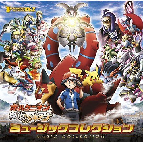 Volcanion And The Exquisite Magearna Music Collection - Pokemon / Pocket Monsters The Movie [Blu-spec CD2]