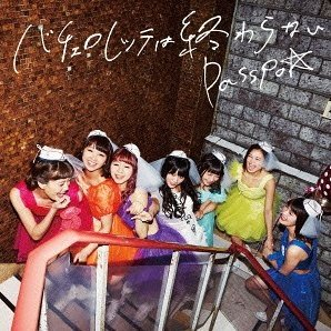 Bachelorette Wa Owaranai Business Class Version [CD+DVD Type B]