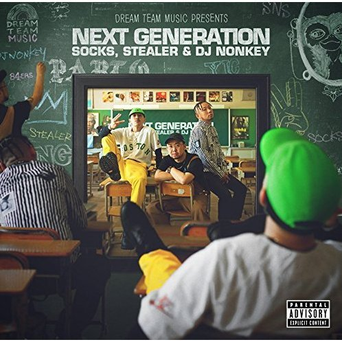 Dream Team Music Presents - Next Generation
