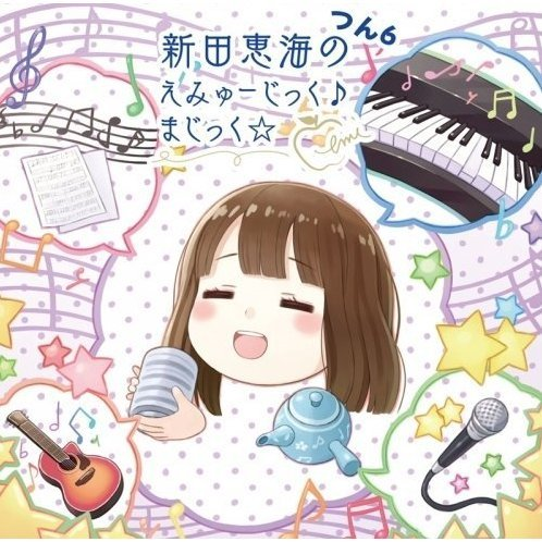 Nitta Emi No Emyujikku Magic Tsun 6 [CD+CD-ROM]