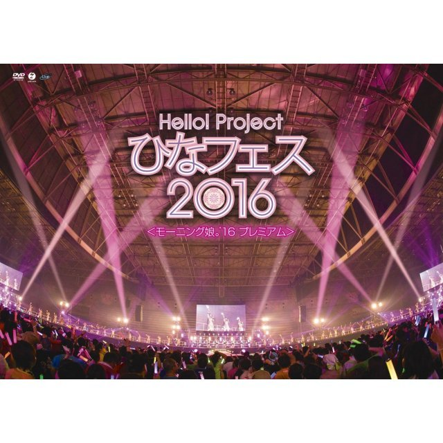 Hello! Project Hina Fes 2016 Morning Musume.'16 Premium