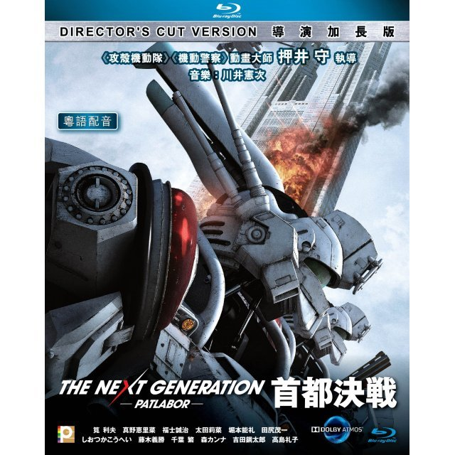 The Next Generation: Patlabor - The Movie (Director's Cut Edition)