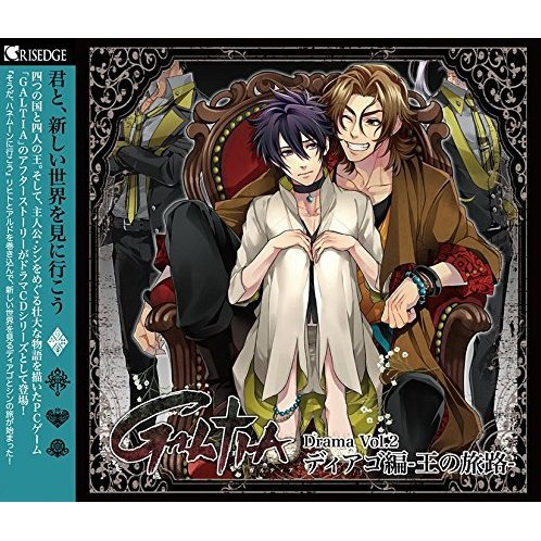 Galtia Drama CD Vol.2 Diago Hen - Ou No Tabiji
