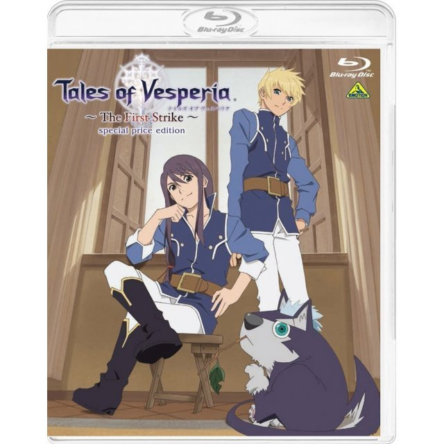 Tales of Vesperia - The First Strike [Special Price Edition Limited Pressing]