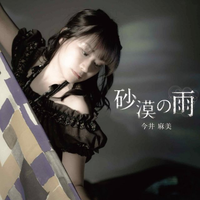 Sabaku No Ame [CD+DVD]