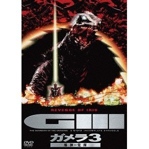 Revenge Of Iris Daiei Tokusatsu The Best - Gamera 3