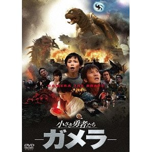 Brave Daiei Tokusatsu The Best - Gamera
