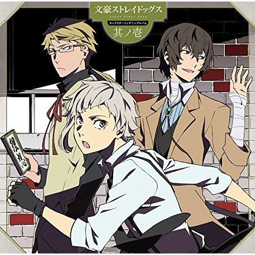 Bungo Stray Dog - Character Song Mini Album Vol.1