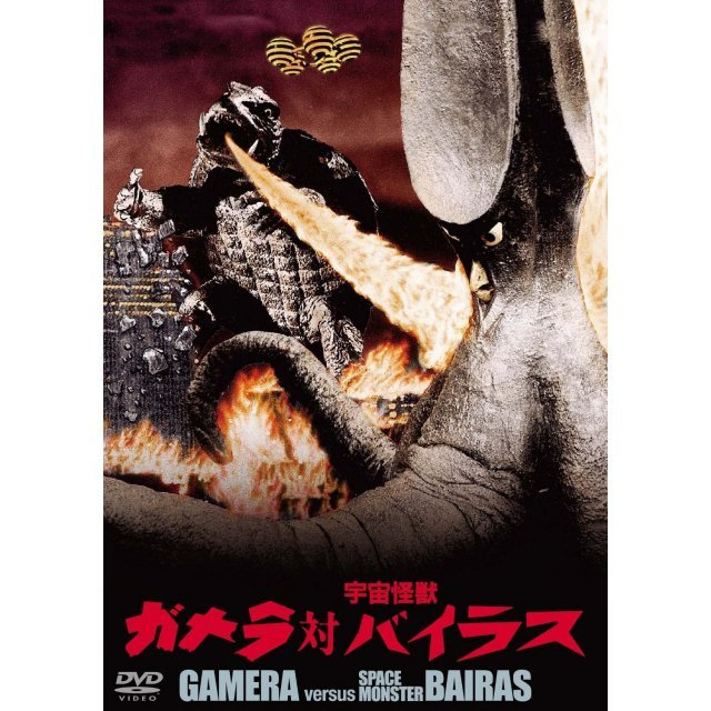 Gamera Vs. Viras Daiei Tokusatsu The Best